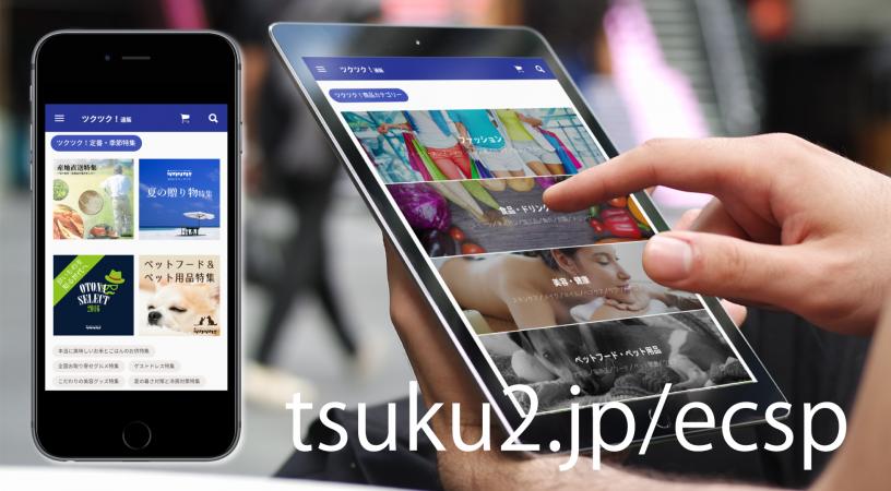 ツクツク通販スマホ・タブレット専用サイトリリース画像