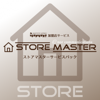store_master_guidance
