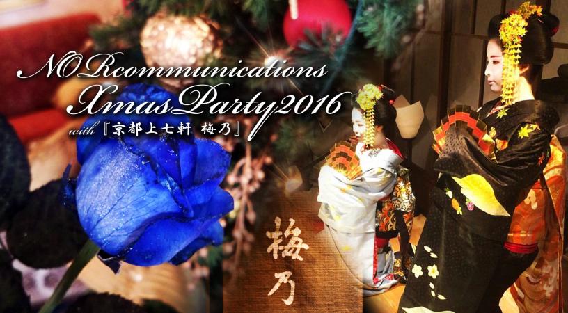 ノアコミュニケーションズクリスマスパーティー2016 with『京都上七軒 梅乃』