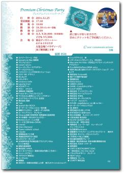 ノアコミュニケーションズクリスマスパーティー2016