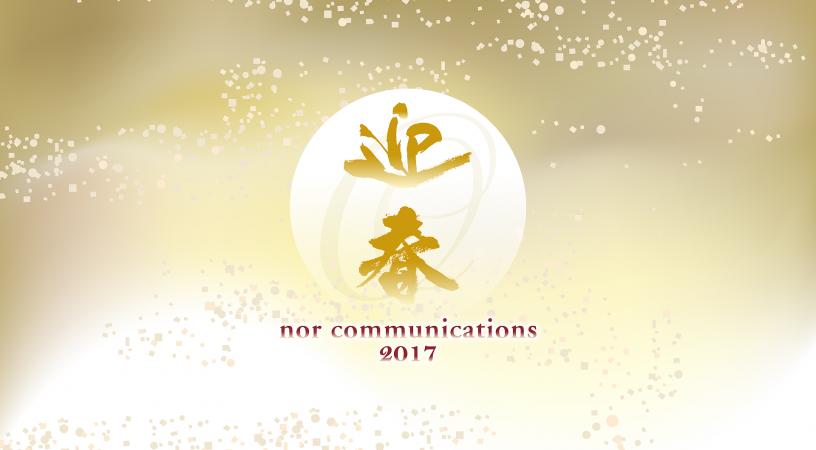 ノアコミュニケーションズ2017新年