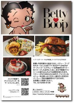 BETTY BOOP™ DINER 本店