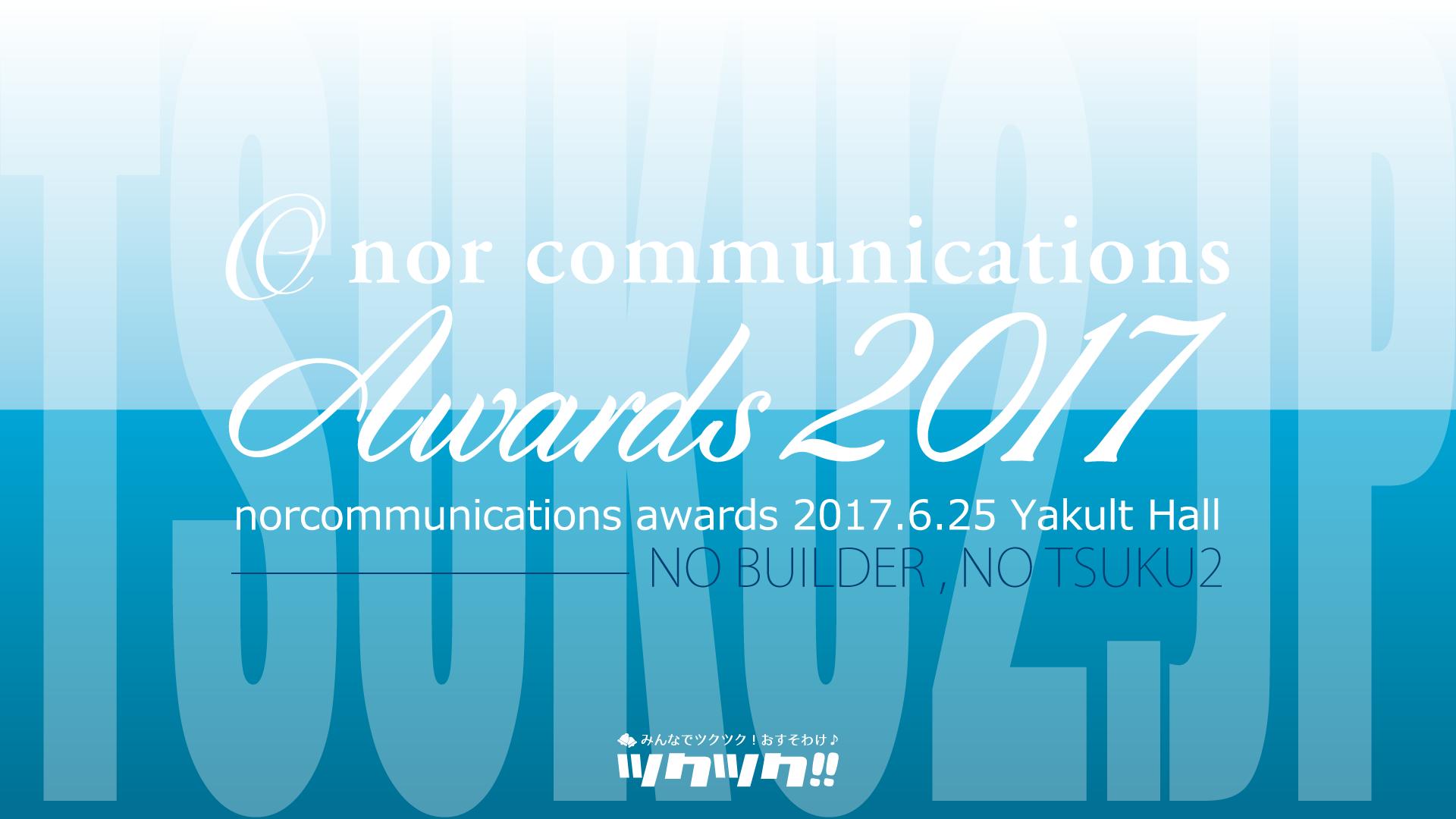 ノアコミュニケーションズアワード2017