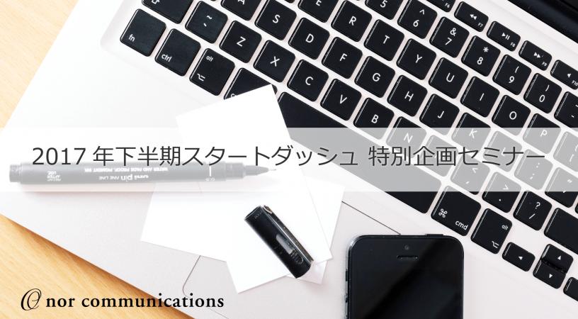 ノアコミュニケーションズ 2017年下半期スタートダッシュ特別企画