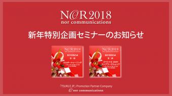 ノアコミュニケーションズ2018年特別企画セミナーのお知らせ