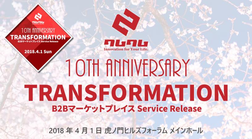 クムクム株式会社10周年記念イベント