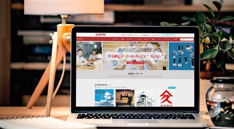 BtoB卸サイトクムクム公開