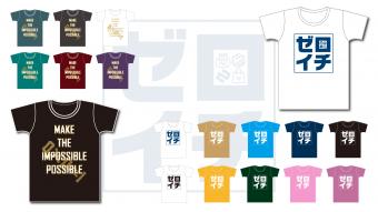 ノアコミュニケーションズアワード2018記念Tシャツ