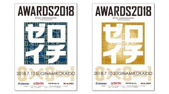 ノアコミュニケーションズアワード2018記念ポスター