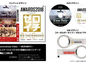 ノアコミュニケーションズクリスマスパーティー2017&ノアコミュニケーションズアワード2018 2枚組DVD&USBセット
