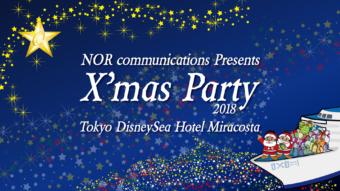 ノアコミュニケーションズクリスマスパーティー2018