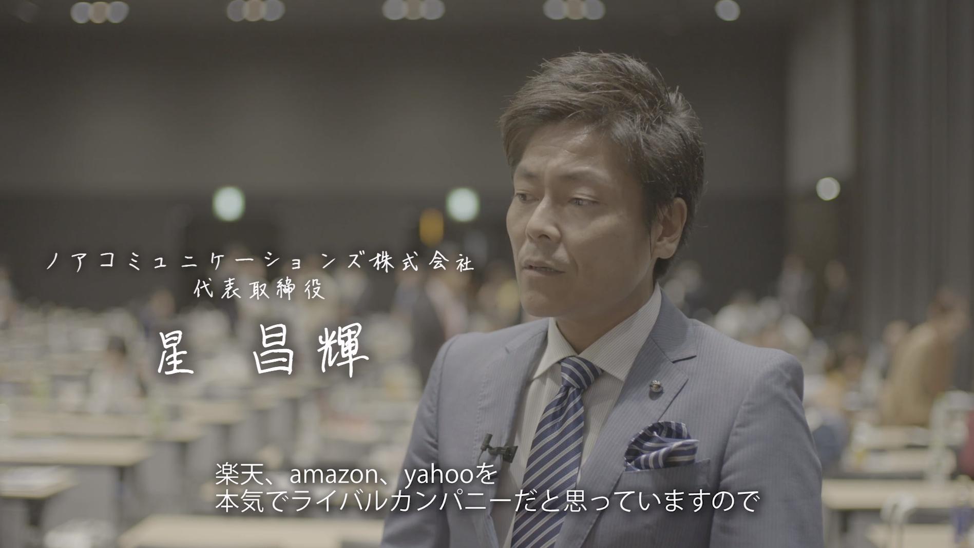 ノアコミュニケーションズ株式会社代表取締役 星昌輝