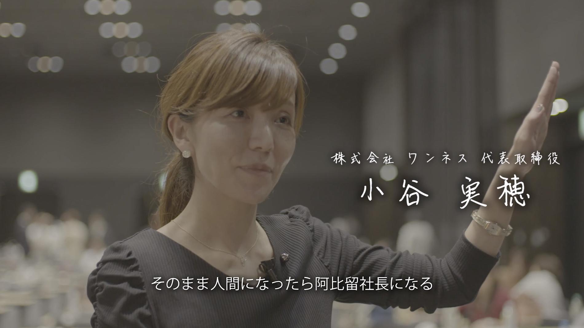 株式会社ワンネス代表取締役 小谷実穂