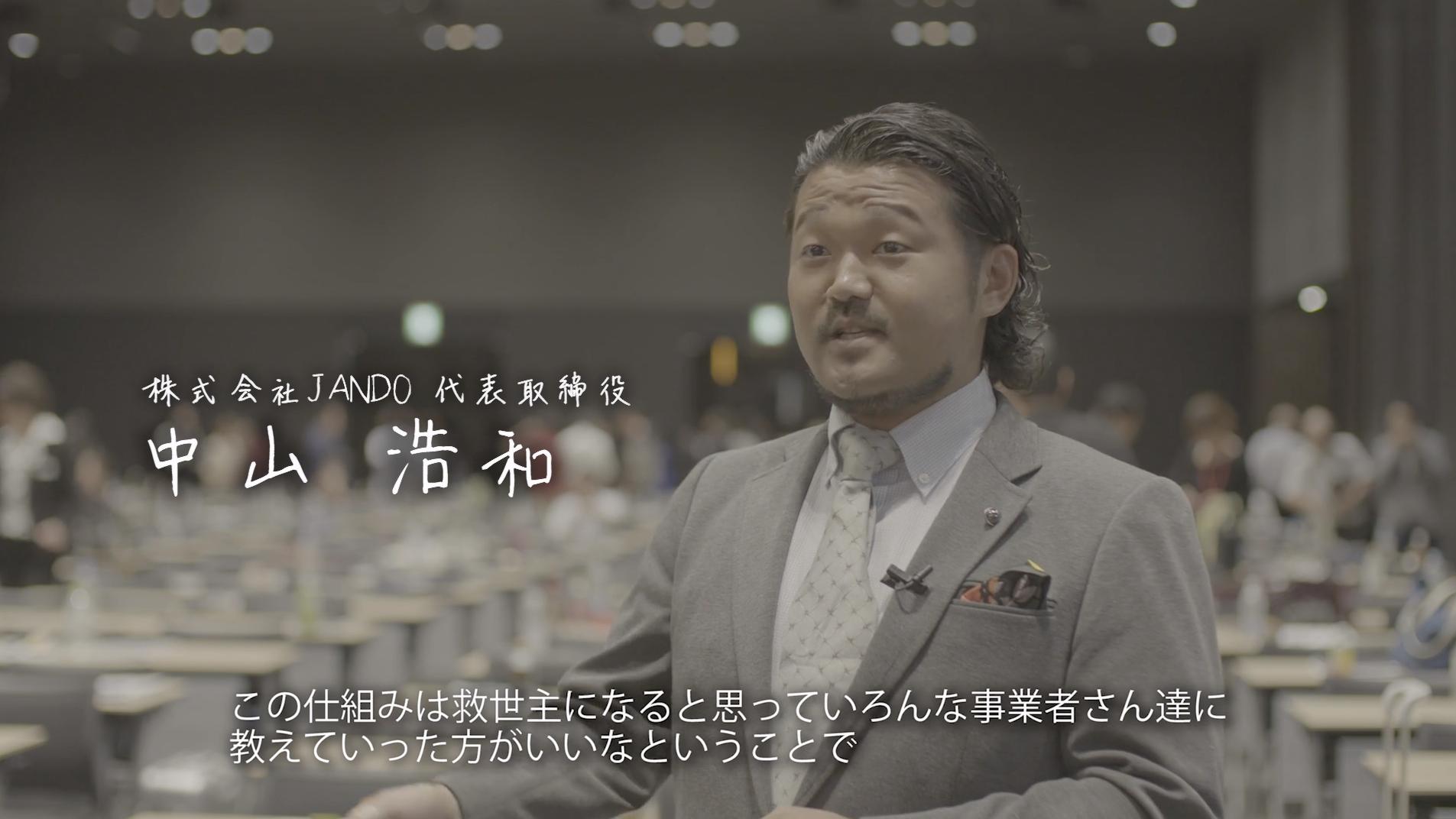 株式会社JANDO代表取締役 中山浩和