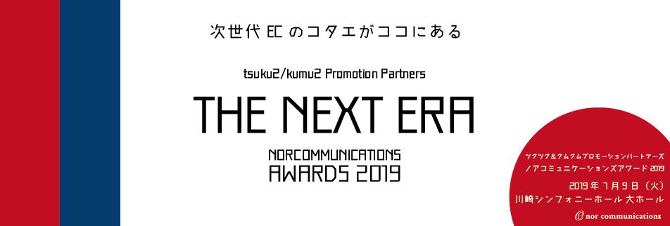 次世代ECのコタエがココにある~ノアコミュニケーションズアワード2019「THE NEXT ERA」特設ページ