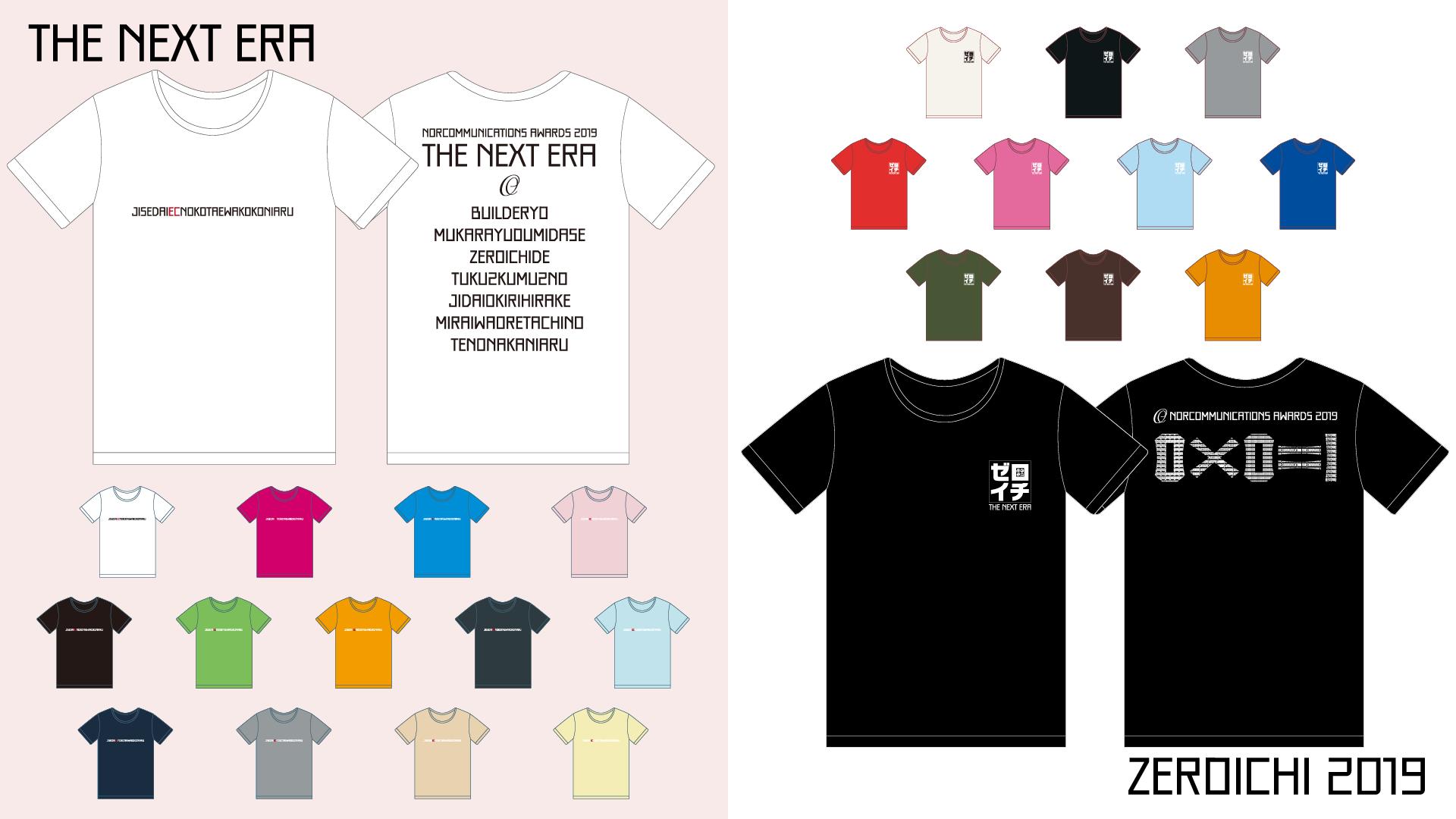 ノアコミュニケーションズアワード2019「THE NEXT ERA」記念Tシャツ+ゼロイチ2019Tシャツ