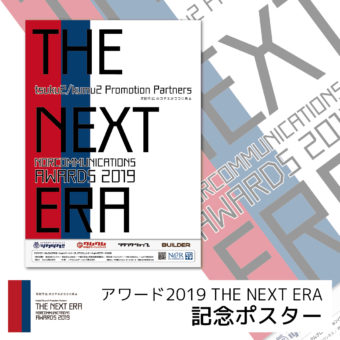 ノアコミュニケーションズアワード2019「THE NEXT ERA」ポスター