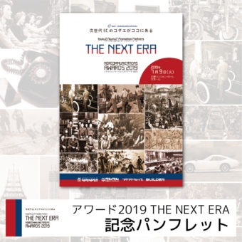 ノアコミュニケーションズアワード2019「THE NEXT ERA」パンフレット