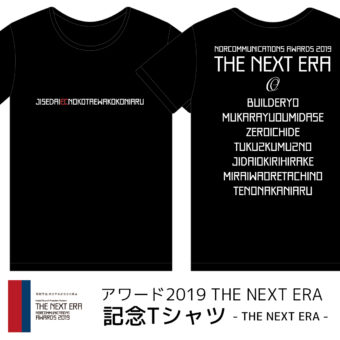 THE NEXT ERA Tシャツ