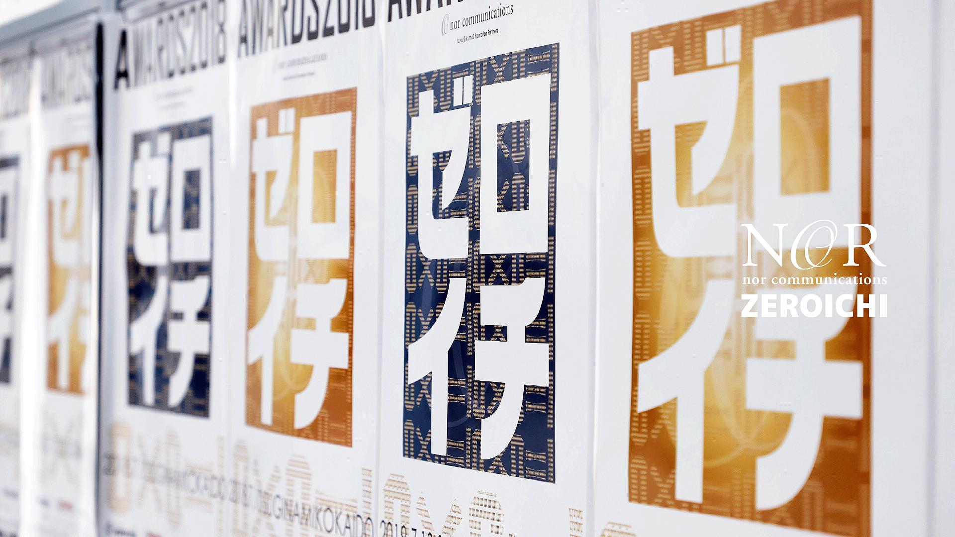 ノアコミュニケーションズ壁紙H