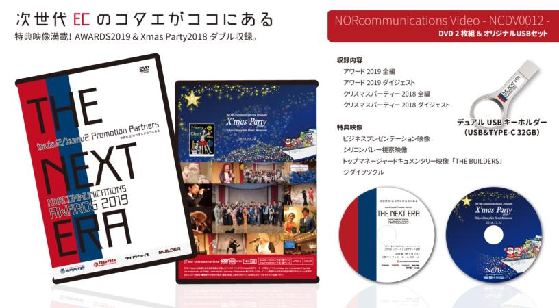 アワード2019 THE NEXT ERA&クリスマスパーティー2018収録「ノアコミュニケーションズDVD0012」