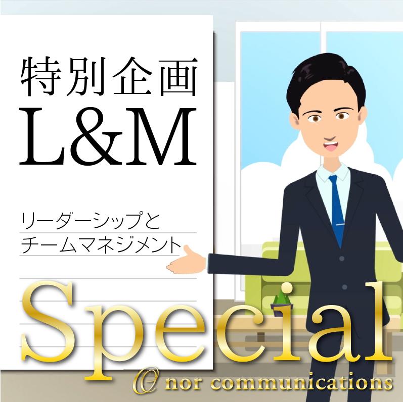 ノアコミュニケーションズ星昌輝による新潟ブロック特別リーダーシップ/マネジメントセミナー
