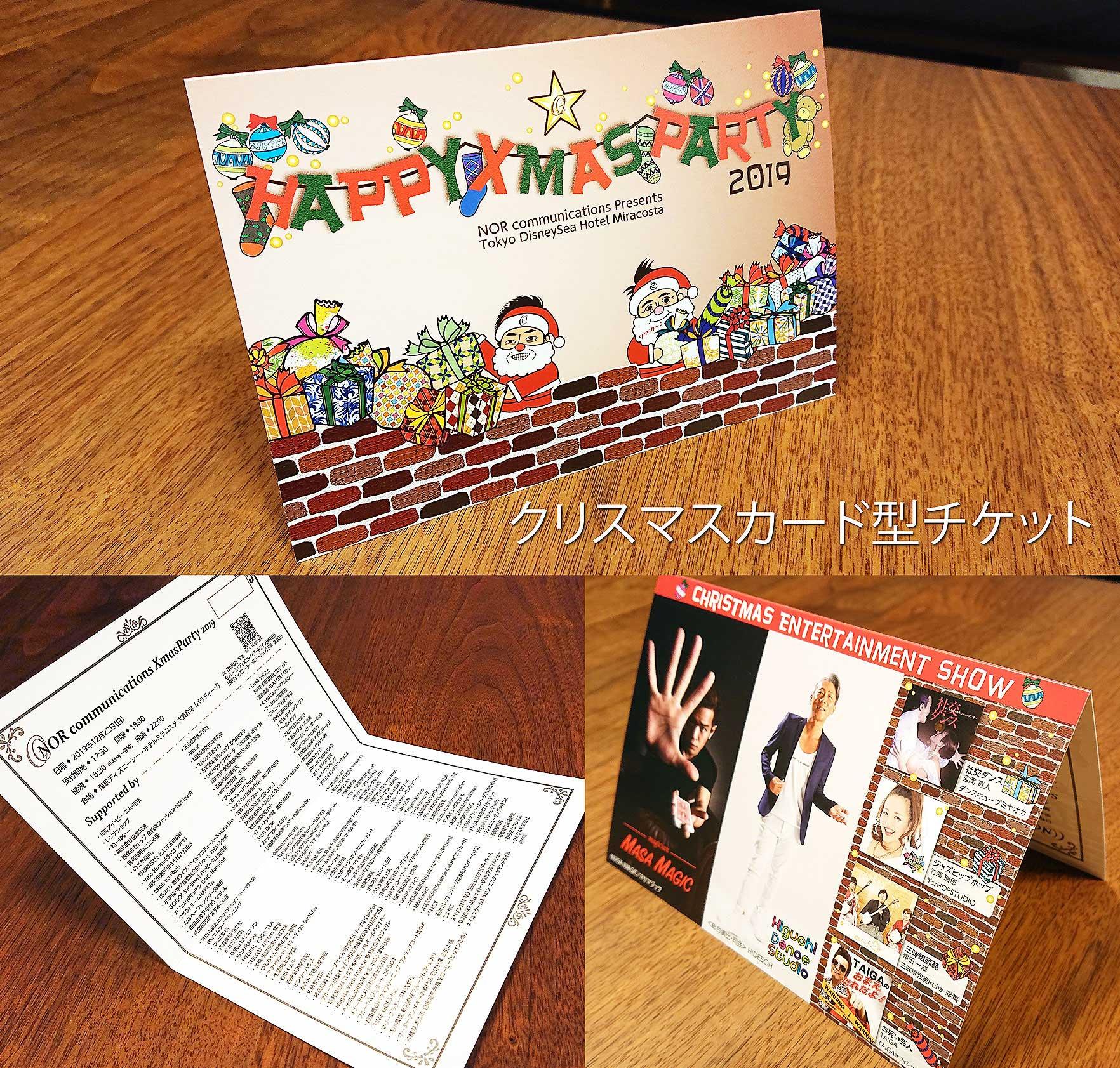 ノアコミュニケーションズクリスマスパーティー2019東京ディズニーシーホテルミラコスタ クリスマスカード型チケット