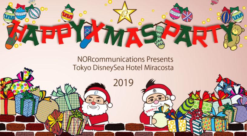 ノアコミュニケーションズクリスマスパーティー2019 東京ディズニーシーホテルミラコスタ