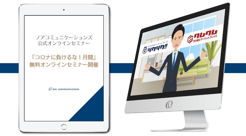 ノアコミュニケーションズ公式オンラインセミナー開催のお知らせ