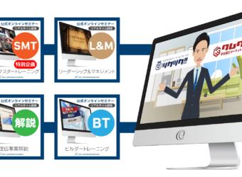 ノアコミュニケーションズ公式オンラインセミナー2020年9月