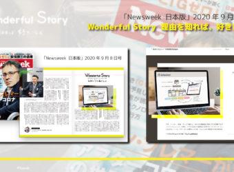 「Newsweek 日本版」Wonderful StoryにツクツクショップCMSが取り上げられました