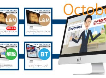ノアコミュニケーションズ公式オンラインセミナー2020年10月