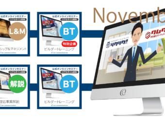 ノアコミュニケーションズ公式オンラインセミナー2020年11月