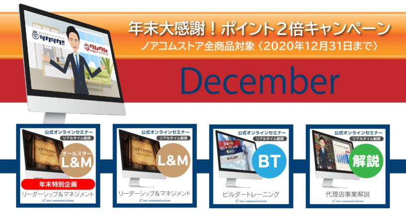 年末大感謝!ポイント2倍キャンペーン【ノアコミュニケーションズ公式オンラインセミナー2020年12月】