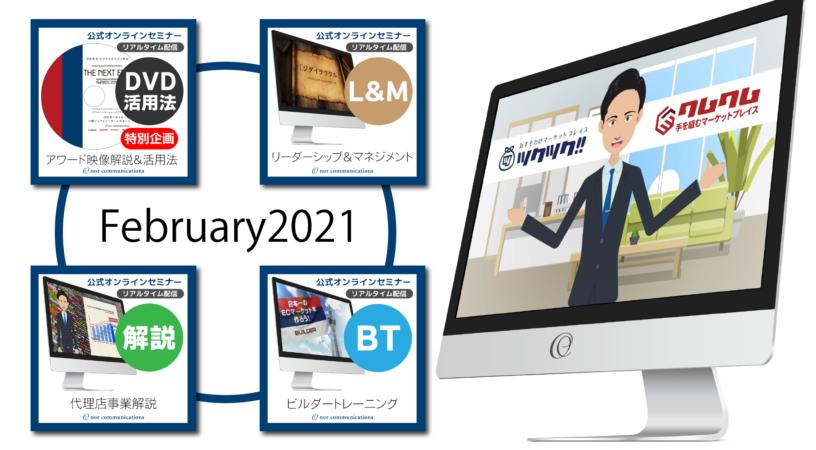 ノアコミュニケーションズ公式オンラインセミナー2021年2月