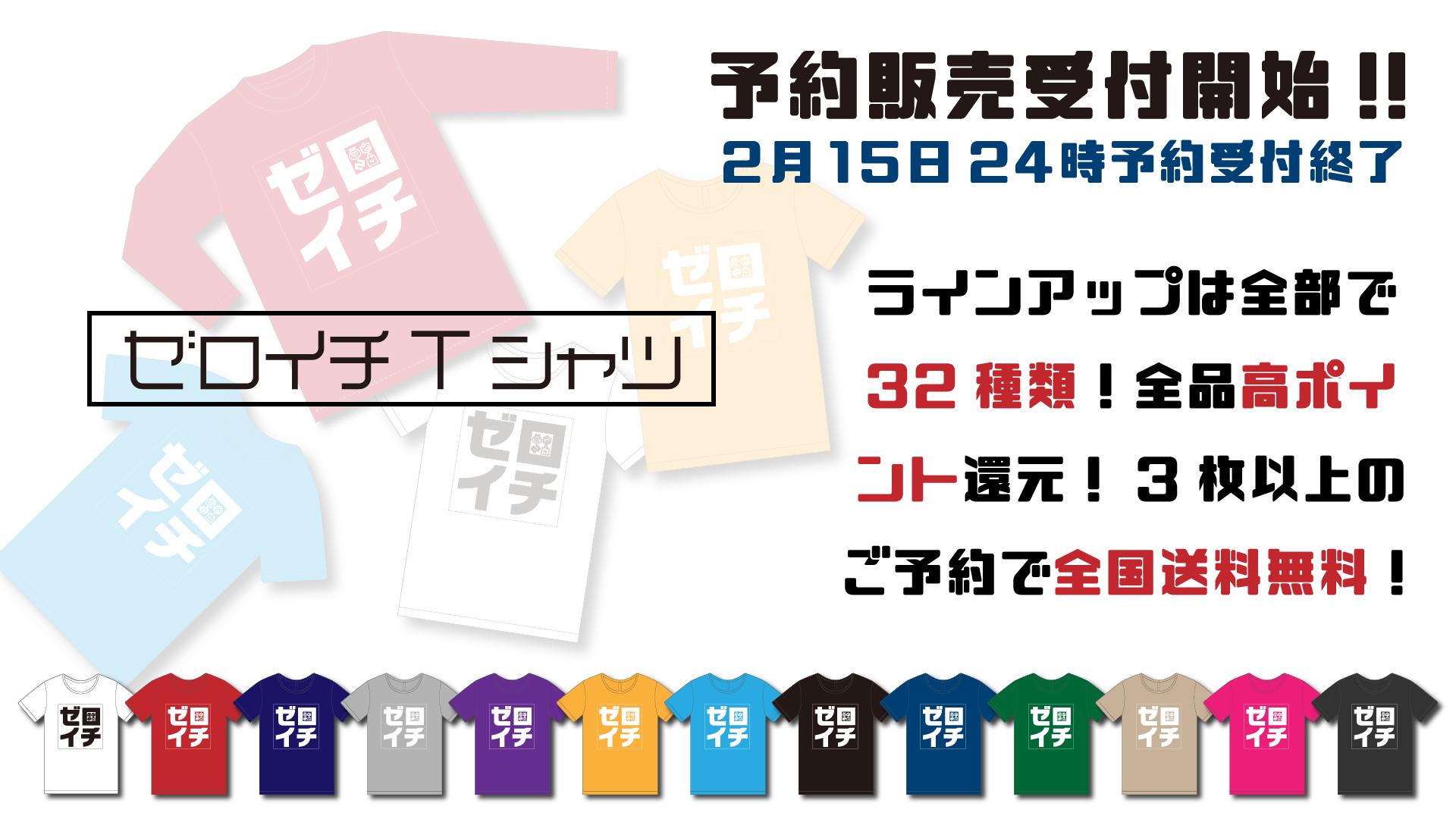 ゼロイチTシャツ予約販売開始!