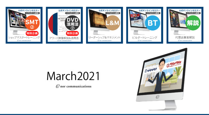 2021年3月ノアコミュニケーションズグループオンラインセミナー