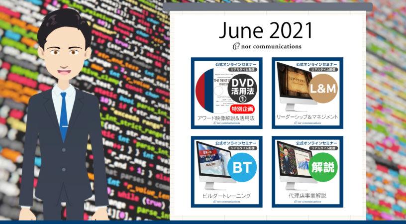 2021年6月ノアコミュニケーションズグループ公式オンラインセミナー