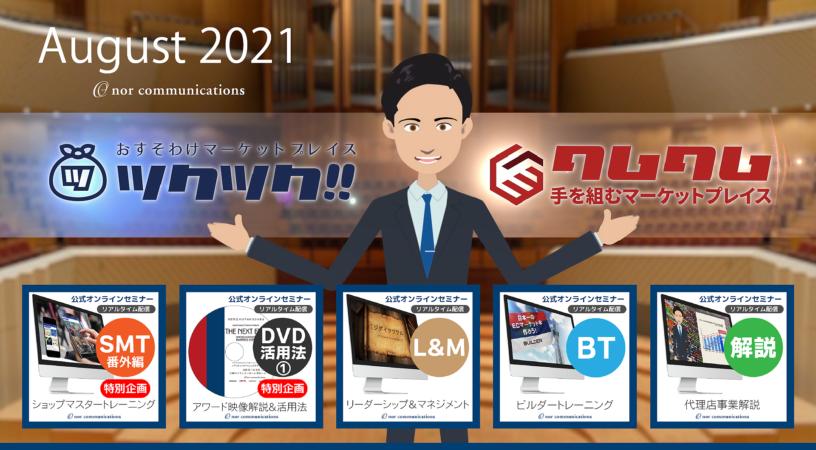 2021年8月ノアコミュニケーションズグループ公式オンラインセミナー