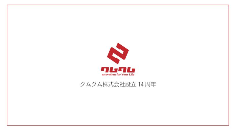クムクム株式会社設立14周年記念コンテンツ公開