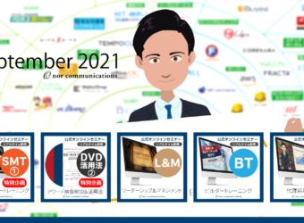 2021年9月ノアコミュニケーションズグループ公式オンラインセミナー